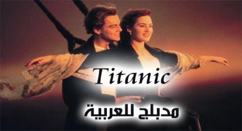 فيلم تيتانيك مدبلج للعربية