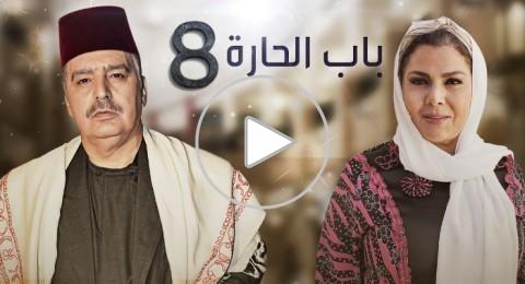 باب الحارة 8 - الحلقة 19 وقبل الجميع وبجودة عالية