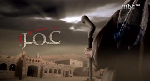 فيلم عمر بن الخطاب الجزء 1