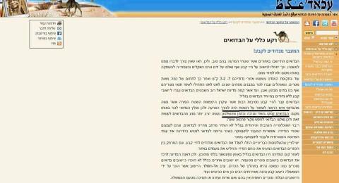 ردًا على الائتلاف: وزارة المعارف، تم اختراق موقعنا!