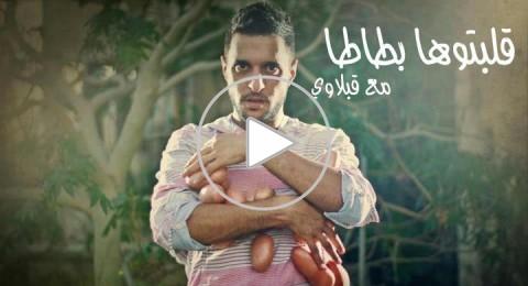 حصة عربي من قلبتوها بطاطا