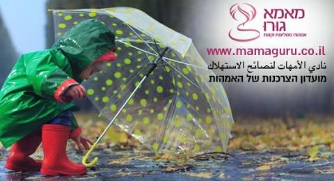ماما جورو يفتح مجموعة موجهة إضافية للأمهات والفتيات المتحدثات بالعربية
