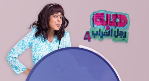 هبة رجل الغراب 4 - الحلقة 55