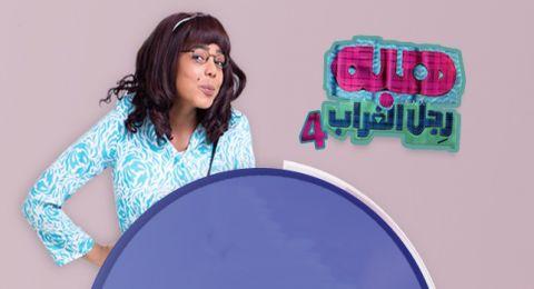 هبة رجل الغراب 4 - الحلقة 57