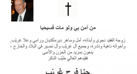 الناصرة: وفاة  حنا فرح غريب (أبو رامي) عن عمر ناهز الـ79