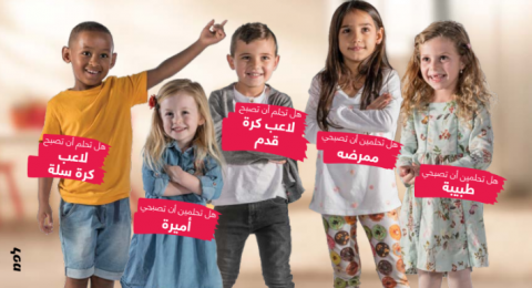 مؤسسة التأمين الوطني، تمنحكم برنامج توفير لكل ولد