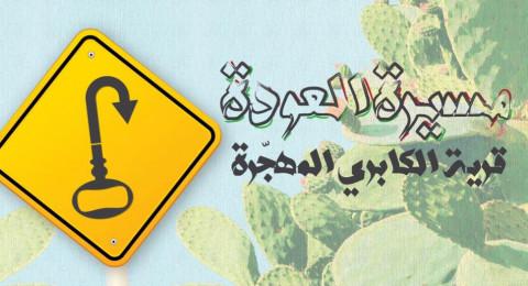دعوة للمشاركة بمسيرة العودة العشرين إلى قرية الكابري- الجليل الغربي