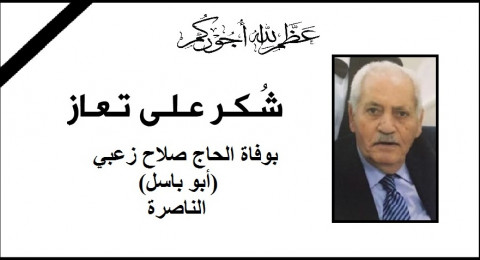 شكر على تعازٍ من آل زعبي- عائلة المرحوم الحاج صلاح زعبي (أبو باسل) - الناصرة