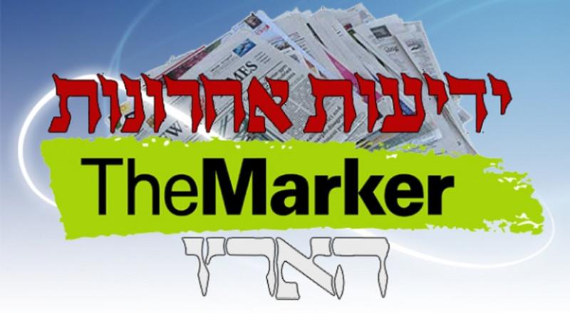 الصحف الإسرائيلية: مبادرة ترامب!
