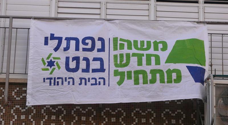 بدء عملية الاقتراع لاختيار رئيس لحزب البيت اليهودي