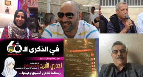 جدل واسع على اثر منشور داعي لـعدم التبرّج في مسيرة كفرقاسم
