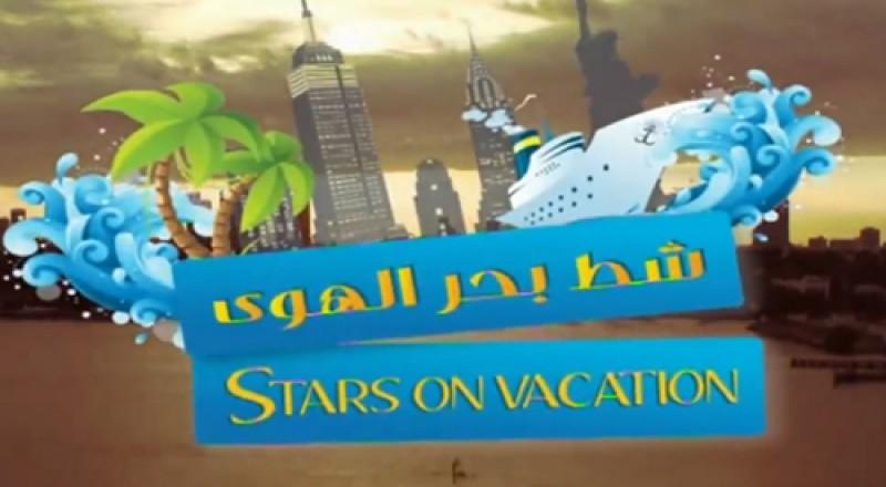 شط بحر الهوى الموسم الثاني