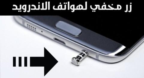 10 خدمات سرية في الهواتف الذكية ستحتاجها يوميًا