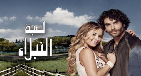 لعبة النبلاء - الحلقه 55