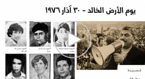 41 عامًا ويوم الأرض لا يزال خالدًا في وجدان شعبنا الفلسطيني