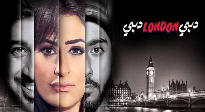 دبي لندن دبي