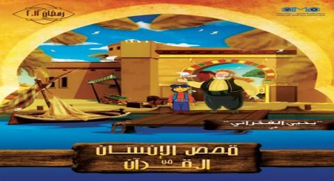 قصص الإنسان في القرآن - الحلقة 23