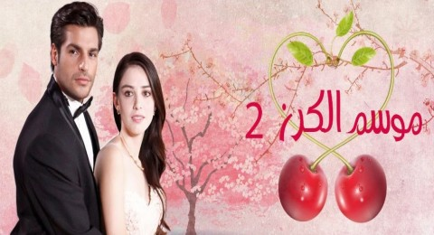 موسم الكرز 2 مدبلج - الحلقة 71