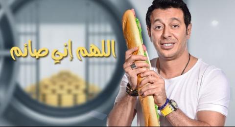 اللهم اني صائم - الحلقة 3