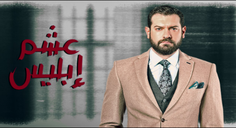 عشم ابليس - الحلقة 3