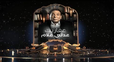 عفاريت عدلي علام - الحلقة 2