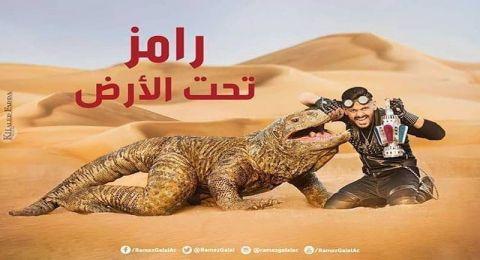 رامز تحت الارض - الحلقة 2 - محمود كهربا ومؤمن زكريا