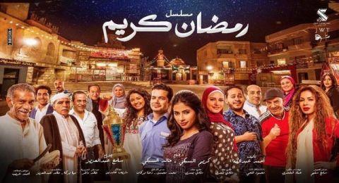 رمضان كريم - الحلقة 2