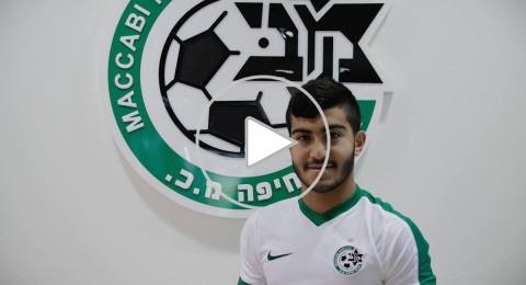 محمد أبو فنّه .. نجم المستقبل في مكابي حيفا